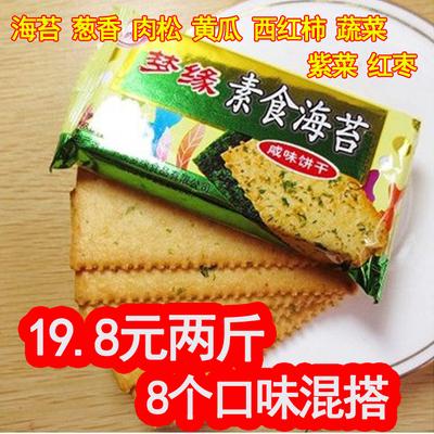 梦缘素食海苔饼干2斤多口味混搭金梦缘葱香肉松咸味饼干 零食品