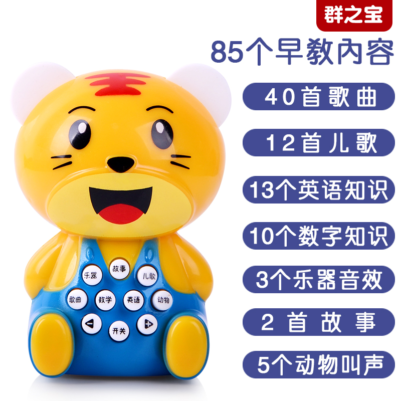 mini Baby tiger story machine early childhood infant children's toys music tiger learning machine 0-