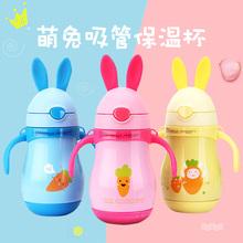 儿童吸管杯卡通保温水壶萌兔可爱宝宝男女手柄背带防漏便携学饮杯