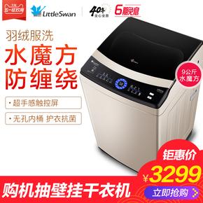 小天鹅9公斤KG水魔方全自动家用智能变频波轮洗衣机TB90V88WDCLG