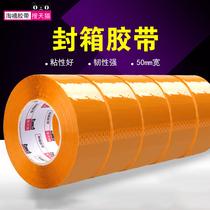 淘禧封箱胶米黄胶带宽5cm包装胶带淘宝封箱带快递打包胶布可定制