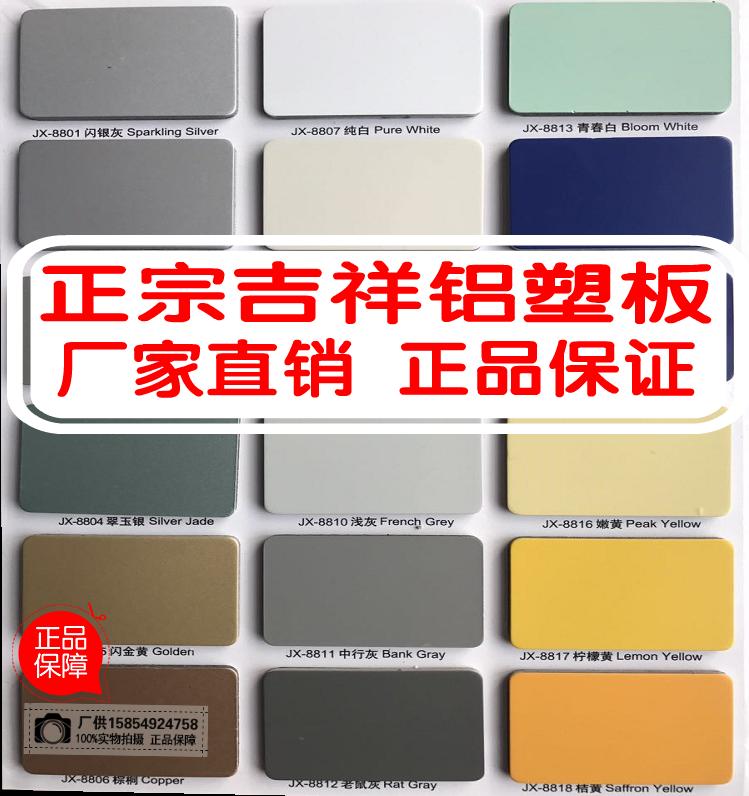 超值正宗上海吉祥铝塑板3mm厚8丝室内外装饰广告幕墙门头好料