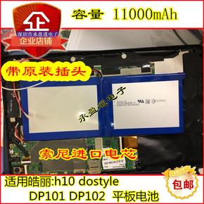 适用皓丽h10 dostyle DOSTYLE DP101 DP102 平板电脑 5线插头电池