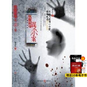 """【正版现货】《QQ群谋杀案》 郑太守,作家、学者,""""作家村""""村长 超真实的生活共鸣和阅读体验,超具逻辑性的故事述说"""