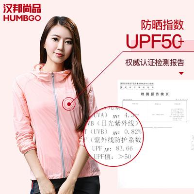 防紫外线UPF40+ 汉邦尚品防晒衣女短款长袖皮肤衣男夏薄款防晒服