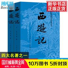 中国文学名著