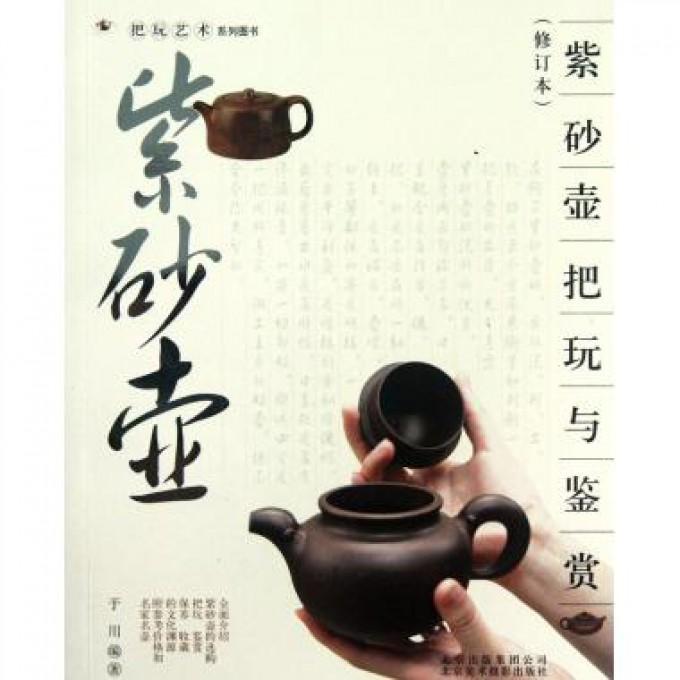 Глиняные изделия для чаепития Артикул 16800919989