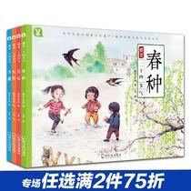 感受二十四节气套装共4册6-9-12-15岁儿童读物绘本童书 中国传统故事少儿图画书少儿百科全书大自然主题儿童绘本 这就是二十四节气