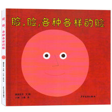 Face Various Faces Children Early Education Books Low Kindergarten Parent-Child Emotional Quotient Enlightenment Baby Comic Books Bedtime Storytelling Pictures 0-3-6 Years Old Face, Face, Various Face Genuine Books