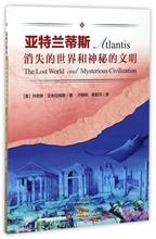 世界和神秘 文明 博库网 亚特兰蒂斯 消失