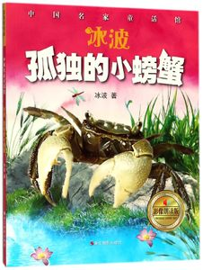 冰波孤独的小螃蟹(影像朗读版)/中国名家童话馆 博库网