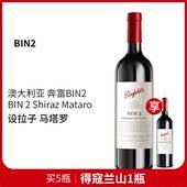澳大利亚奔富bin2红葡萄酒750ml单支装原瓶进口红酒