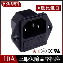 AC品字电源插座带保险 3眼插座 10A 品字插座器具插座机柜插座UL