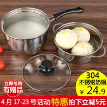 不锈钢奶锅小汤锅小蒸锅迷你小锅婴儿辅食煮热牛奶锅电磁炉小奶锅