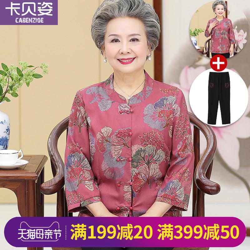 Одежда для людей среднего возраста Артикул 593766322939