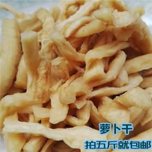 广西特产萝卜干蔬菜开胃下饭菜脆萝卜干 萝卜条 500g五斤包邮