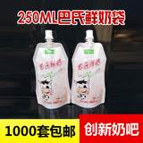 Fresh milk bar special pasteurized milk 250ml fresh milk disposable self-adhesive mouth bag milk portable bag 1000 sets