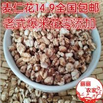 包邮500g传统老式爆米花黑豆爆米花零食小吃特色食品散装