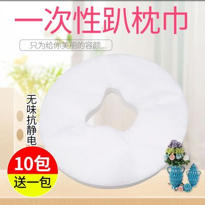 包邮一次性趴枕巾垫巾按摩床垫脸巾美容床头洞无纺布洞巾白色趴巾