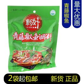 【2袋包邮】成都新好青藤椒鱼调料240g 更麻辣鱼调料水煮鱼料