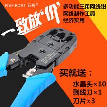 三用网线钳子网络水晶头压线钳多功能网络工具WZ-568R
