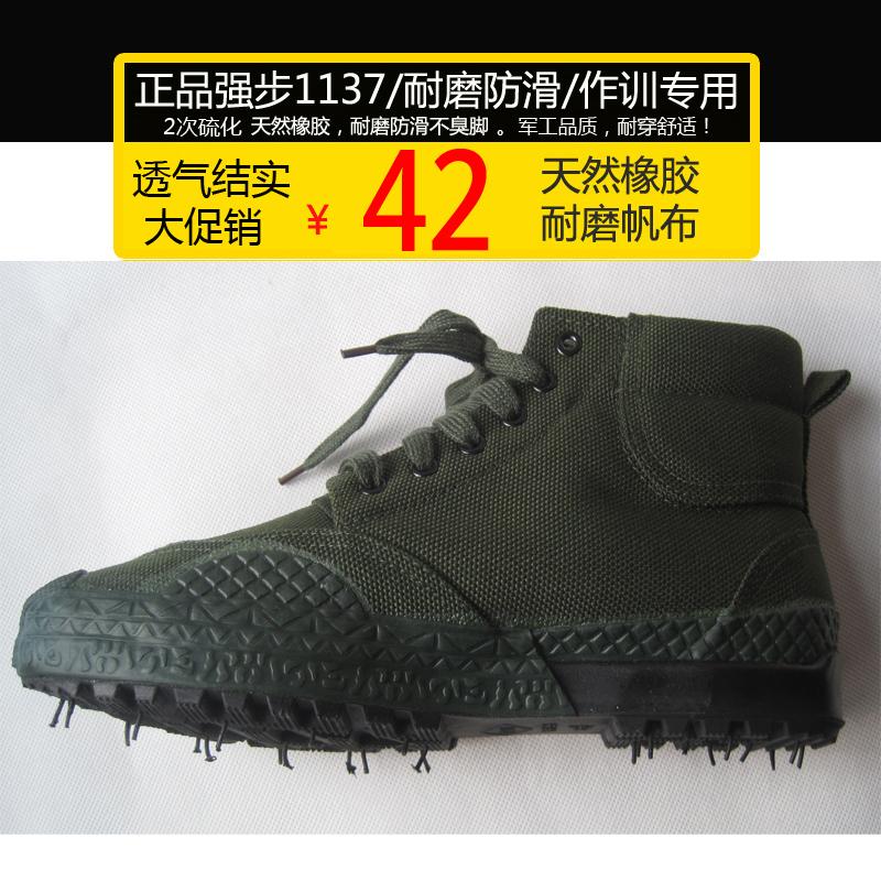 绿改良军鞋作训鞋登山鞋耐磨帆布胶鞋 高帮解放鞋男 1137 包邮强步