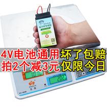 电子称电池家用台秤通用电子秤电池4V4ah蓄电池专用4V电子秤电瓶