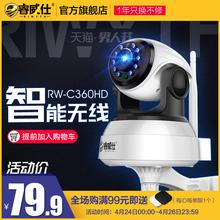 睿威仕无线摄像头wifi智能室内1080P手机远程高清家用监控器套装