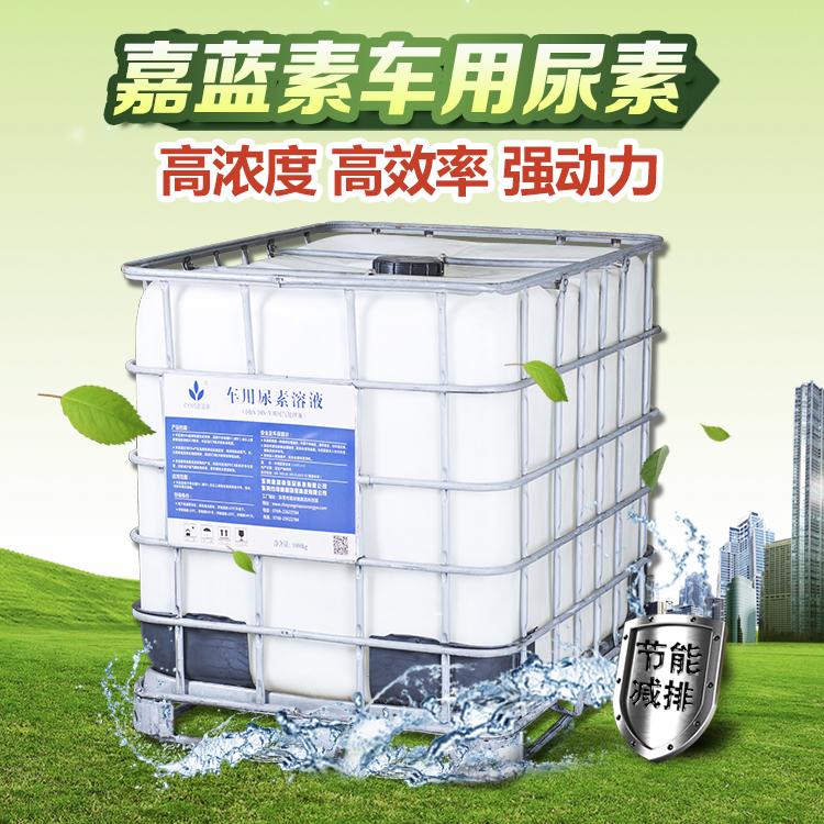 嘉蓝素车用尿素水溶液1000KG国四国五柴油车尾气处理液汽车尿素液