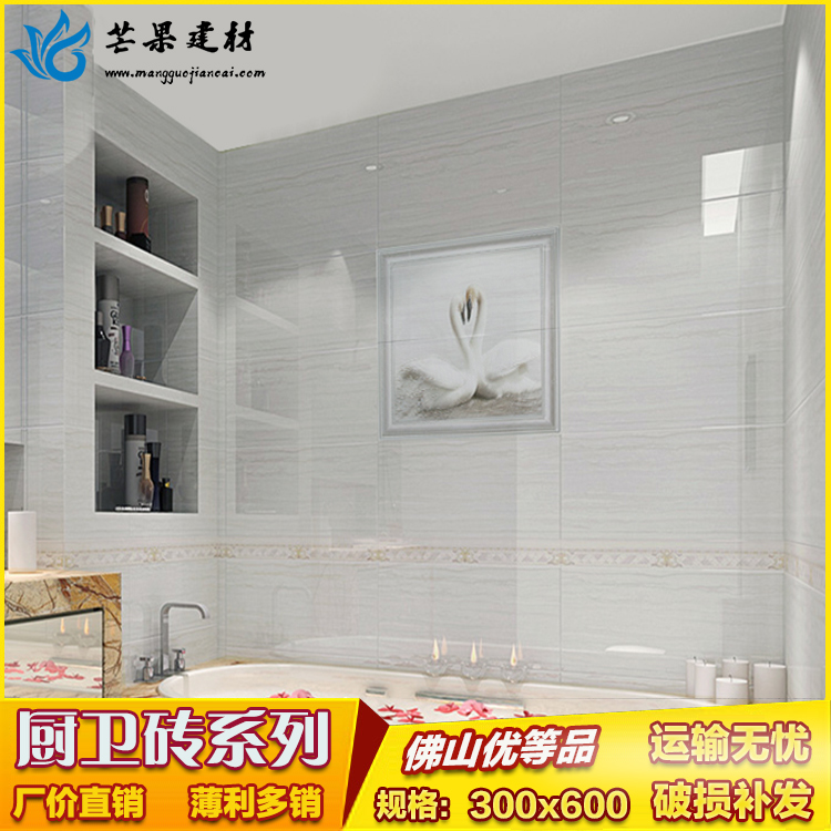 厨卫瓷砖 卫生间墙砖300x600洗手间厨房不透水釉面砖简约现代瓷片