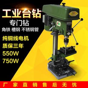 创强台钻16MM20MM不锈钢槽钢台式钻床工业级大功率550W750W小铣床