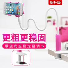 懶人手機支架 手機架平板床頭桌面加長通用直播看電視ipad夾子