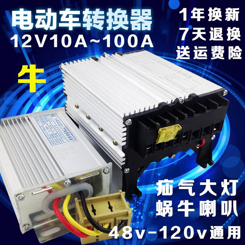 电动车电源转换器24v