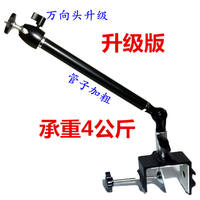 Micro projector machine universal universal to the desktop floor bed bracket free punch projector bracket