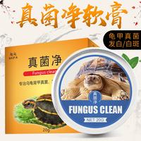 趣爬龟药乌龟真菌治龟病龟甲发白真菌感染背甲白点白斑真菌净龟