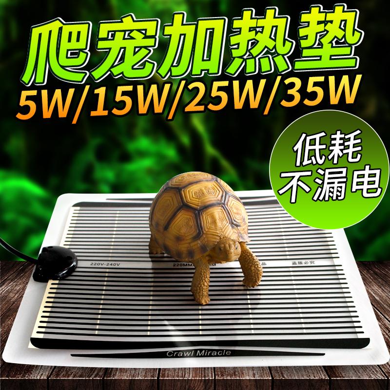 爬虫加热垫爬宠乌龟宠物蛇蜥蜴守宫加热垫加热膜加热片保温恒温