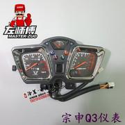 宗申Q3征途三轮摩托车仪表总成 水温/风冷仪表公里表转速表 原厂