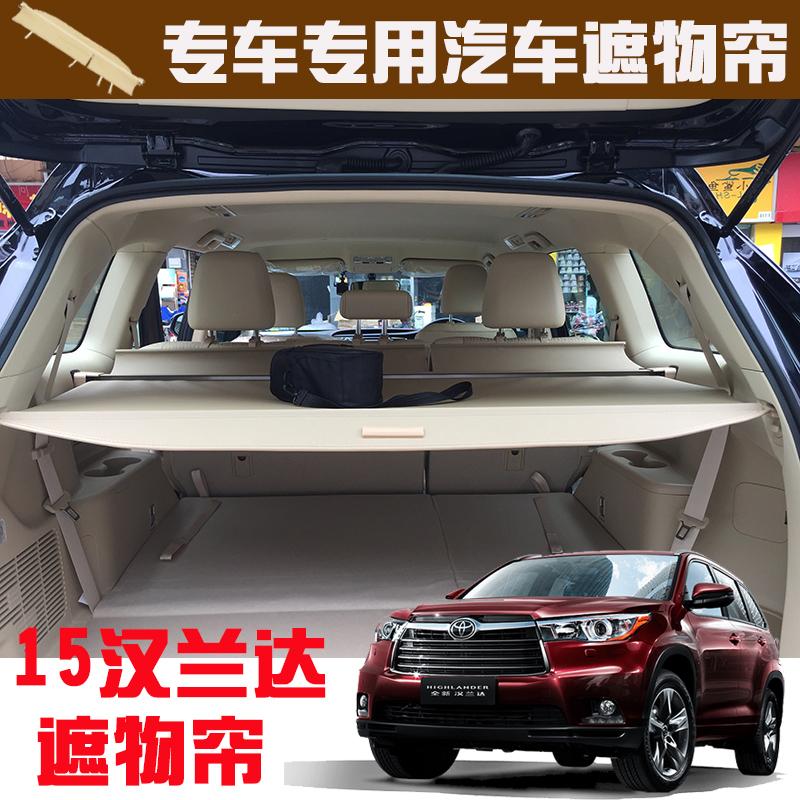 15款汉兰达遮物帘 丰田专用后备箱隔板 汽车行李箱伸缩式搁物板