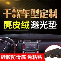 朗逸汽车改装仪表台避光垫装饰用品中控工作台防晒防滑遮光后窗垫