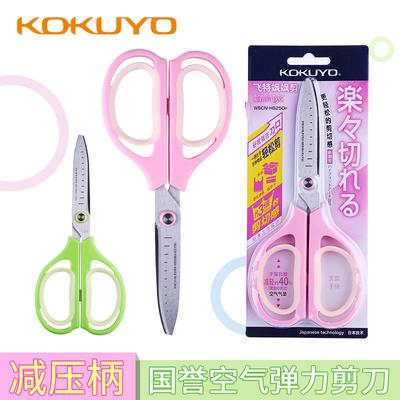 日本KOKUYO国誉剪刀 强力空气弹力剪刀安全舒适手柄办公家居剪刀