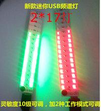 USB迷你声控音乐音频音响频谱灯led闪光灯 音量电平指示灯显示器