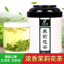 特尊茶叶克250浓香型茉莉花茶大袋新茶20151送1买茉莉花茶