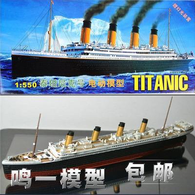 包邮小号手拼装电动舰船模型1/550豪华邮轮泰坦尼克号81301灯光版