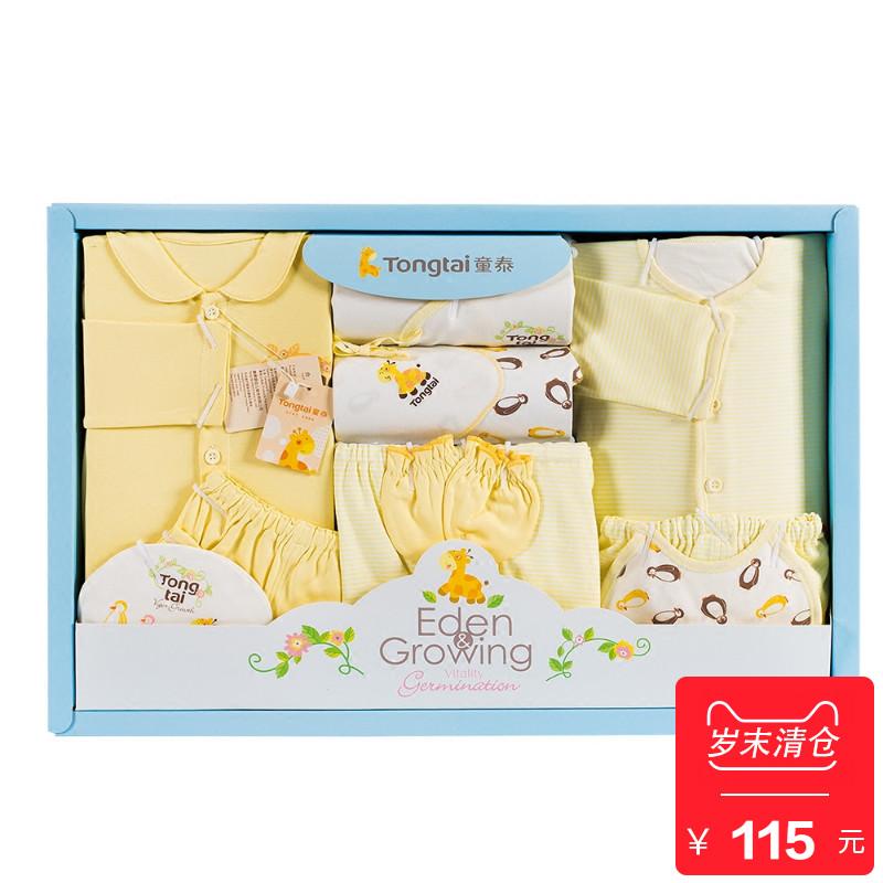 童泰婴儿礼盒满月春夏秋棉衣礼包新品保暖新生儿出生婴儿礼盒5元优惠券