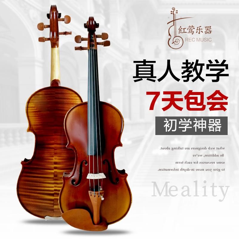 花手工小提琴