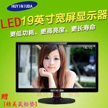 现代19寸宽屏液晶DVI高清VGA电脑显示器监控屏 包邮 全新HUYINIUDA