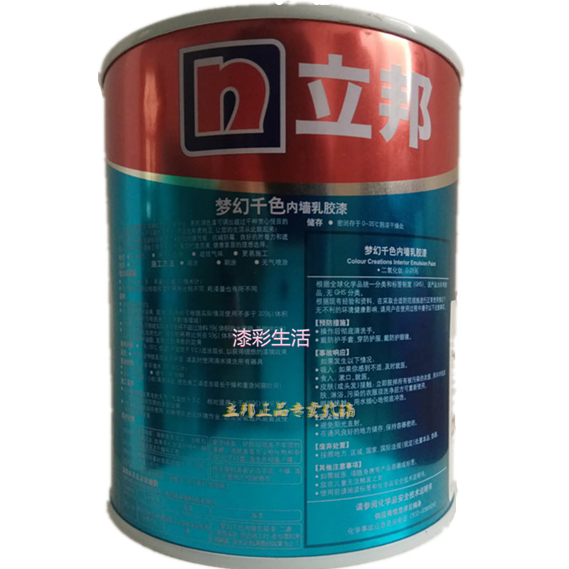 立邦正品涂料立邦梦幻千色B1234内墙乳胶漆专业调色漆1L/4.5L/16L
