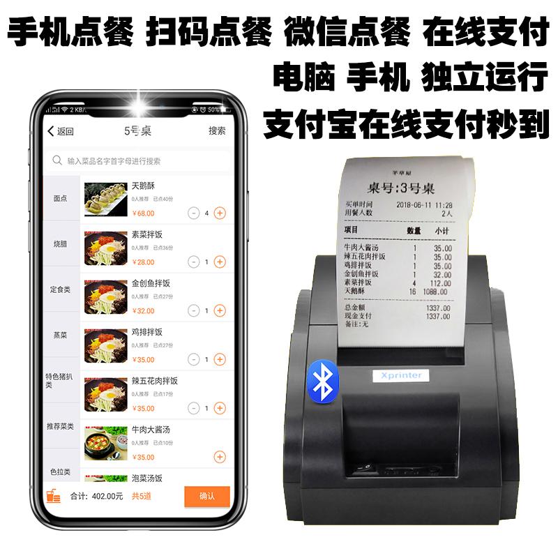 手机微信支付宝扫码自助点餐点菜二维码点餐软件餐饮管理收银系统