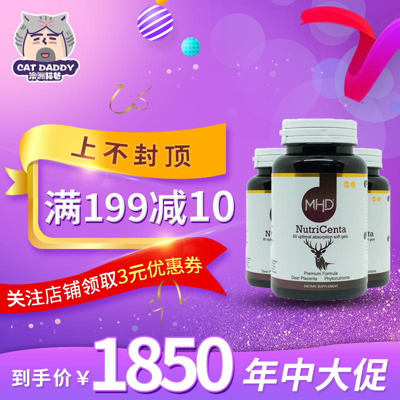 【3瓶装】澳洲MHD NutriCenta珍贵鹿胎盘素胶囊新西兰高含量60粒