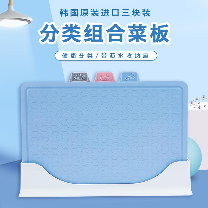 韩国菜板套装家用切菜防霉塑料砧板水果宝宝辅食案板带沥水收纳座